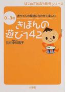 きほんの遊び142 0〜3歳赤ちゃんの発達に合わせて楽しむ (はじめて出会う育児シリーズ)