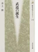 武道の誕生 (歴史文化ライブラリー)