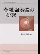 金融・証券論の研究 (神奈川大学経済貿易研究叢書)