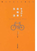 キョウト自転車生活