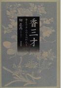 香三才 香と日本人のものがたり