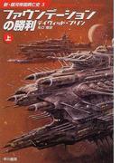 ファウンデーションの勝利 上 (ハヤカワ文庫 SF 新・銀河帝国興亡史)(ハヤカワ文庫 SF)