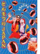 とんまつりJAPAN 日本全国とんまな祭りガイド (集英社文庫)(集英社文庫)
