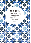星の巡礼 (角川文庫)(角川文庫)