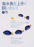 海水魚を上手く飼いたい! 海水魚トラブルシューティング50 (エイムック エイ海水魚ムック)(エイムック)