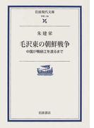 毛沢東の朝鮮戦争 中国が鴨緑江を渡るまで (岩波現代文庫 学術)(岩波現代文庫)