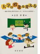 大学の授業を変える 臨床・教育心理学を活かした,学びを生む授業法 (大阪経済大学研究叢書)(大阪経済大学研究叢書)
