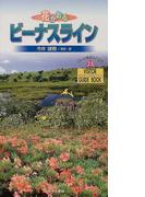 花かおるビーナスライン (ビジター・ガイドブック)