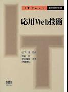 応用Web技術 (IT Text)