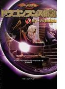 ドラゴンランス伝説 3 黒ローブの老魔術師