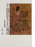 島津忠久とその周辺 中世史科散策 改訂 正