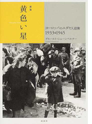 黄色い星 ヨーロッパのユダヤ人迫害 1933▷1945 新版