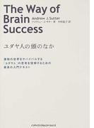 ユダヤ人の頭のなか The way of brain success