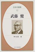 日本の説教 12 武藤健