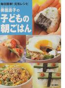 奥薗寿子の子どもの朝ごはん 毎日簡単!元気レシピ