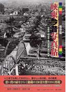 峡東今昔写真帖 保存版
