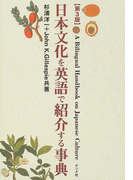 日本文化を英語で紹介する事典 第3版