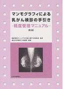 マンモグラフィによる乳がん検診の手引き 精度管理マニュアル 第3版
