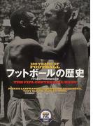 フットボールの歴史 FIFA創立100周年記念出版
