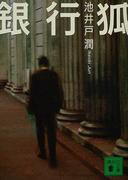 銀行狐 (講談社文庫)(講談社文庫)