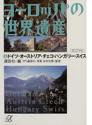 ヨーロッパの世界遺産 4 ドイツ・オーストリア・チェコ・ハンガリー・スイス (講談社+α文庫)(講談社+α文庫)