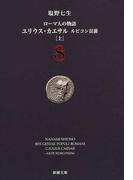 ローマ人の物語 8 ユリウス・カエサル 上 (新潮文庫)(新潮文庫)