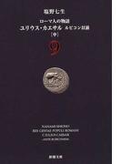 ローマ人の物語 9 ユリウス・カエサル 中