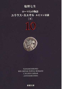 ローマ人の物語 10 ユリウス・カエサル 下