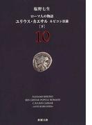 ローマ人の物語 10 ユリウス・カエサル 下 (新潮文庫)(新潮文庫)