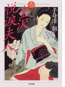金沢悦涙夫人 (大洋文庫)