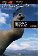 第三の女 (ハヤカワ文庫 クリスティー文庫)(クリスティー文庫)