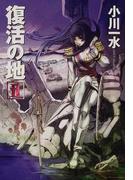 復活の地 2 (ハヤカワ文庫 JA)(ハヤカワ文庫 JA)