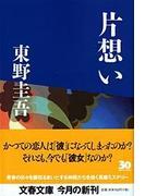 片想い (文春文庫)(文春文庫)