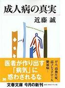 成人病の真実 (文春文庫)(文春文庫)