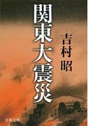 関東大震災 新装版 (文春文庫)(文春文庫)