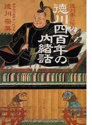 徳川四百年の内緒話 徳川家に伝わる