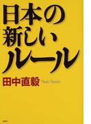 日本の新しいルール