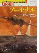 アーセナル (光人社NF文庫 第14空母戦闘群)(光人社NF文庫)