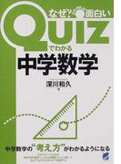 Quizでわかる中学数学 なぜ?がわかれば面白い