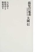 蕩児の家系 日本現代詩の歩み 復刻新版 (思潮ライブラリー 名著名詩集復刻)