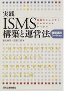 実践ISMS構築と運営法 情報セキュリティマネジメントシステム