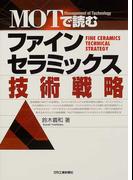 MOTで読むファインセラミックス技術戦略