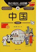 旅の指さし会話帳 第2版 4 中国 (ここ以外のどこかへ! アジア)