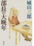 部長の大晩年 (新潮文庫)(新潮文庫)