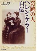 奇跡の人ヘレン・ケラー自伝 (新潮文庫)(新潮文庫)