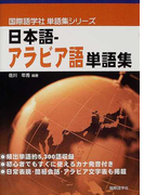 日本語−アラビア語単語集 (国際語学社単語集シリーズ)