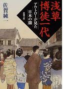 浅草博徒一代 アウトローが見た日本の闇 (新潮文庫)(新潮文庫)