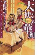 天使たちの華劇 暁の天使たち 外伝2 (C・novels fantasia)(C★NOVELS FANTASIA)