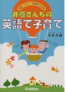 井原さんちの英語で子育て