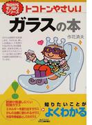 トコトンやさしいガラスの本 (B&Tブックス 今日からモノ知りシリーズ)
